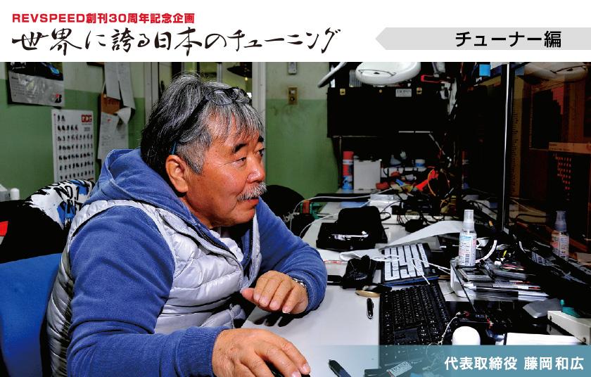 【REVSPEED創刊30周年記念企画】世界に誇る日本のチューニング『AUTO PRODUCE BOSS  藤岡和広』編