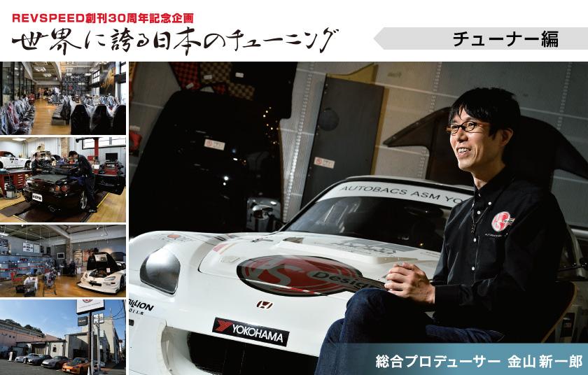 【REVSPEED創刊30周年記念企画】世界に誇る日本のチューニング『ASM YOKOHAMA 金山新一郎』編