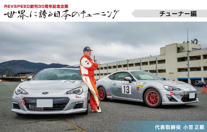 【REVSPEED創刊30周年記念企画】世界に誇る日本のチューニング『DRIVER'S CAFE FOREST 小笠正範』編