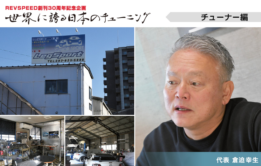 【REVSPEED創刊30周年記念企画】世界に誇る日本のチューニング『LEG MOTER SPORT 倉迫幸生』編