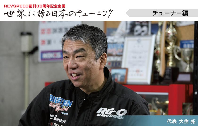 【REVSPEED創刊30周年記念企画】世界に誇る日本のチューニング『RG-O 大住 拓』編