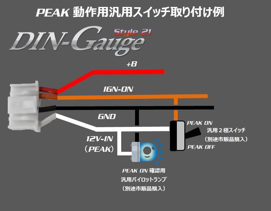 Defiの3連メーター『DIN-Gauge』が『DIN-Gauge Style21 』となってリニューアル - 汎用SWを使ったPEAK SW設置例画像