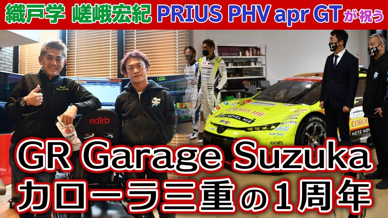GR Garage Suzuka カローラ三重の1周年記念イベントより【PRIUS PHV apr GTを間近に! 織戸 学/嵯峨宏紀トークライブ】