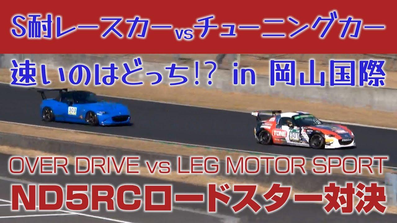 S耐レースカー vs チューニングカー【ND5RCロードスター】岡山国際対決