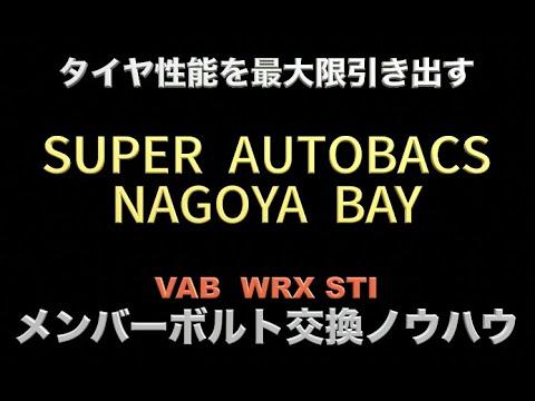 【動画】純正タイヤサイズのVABが好タイムを刻める秘密は『あるボルト』にあった!「スーパーオートバックス ナゴヤベイ」