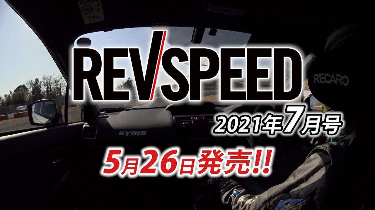 【新刊案内】レブスピード 2021年7月号 No.365(5月26日発売)