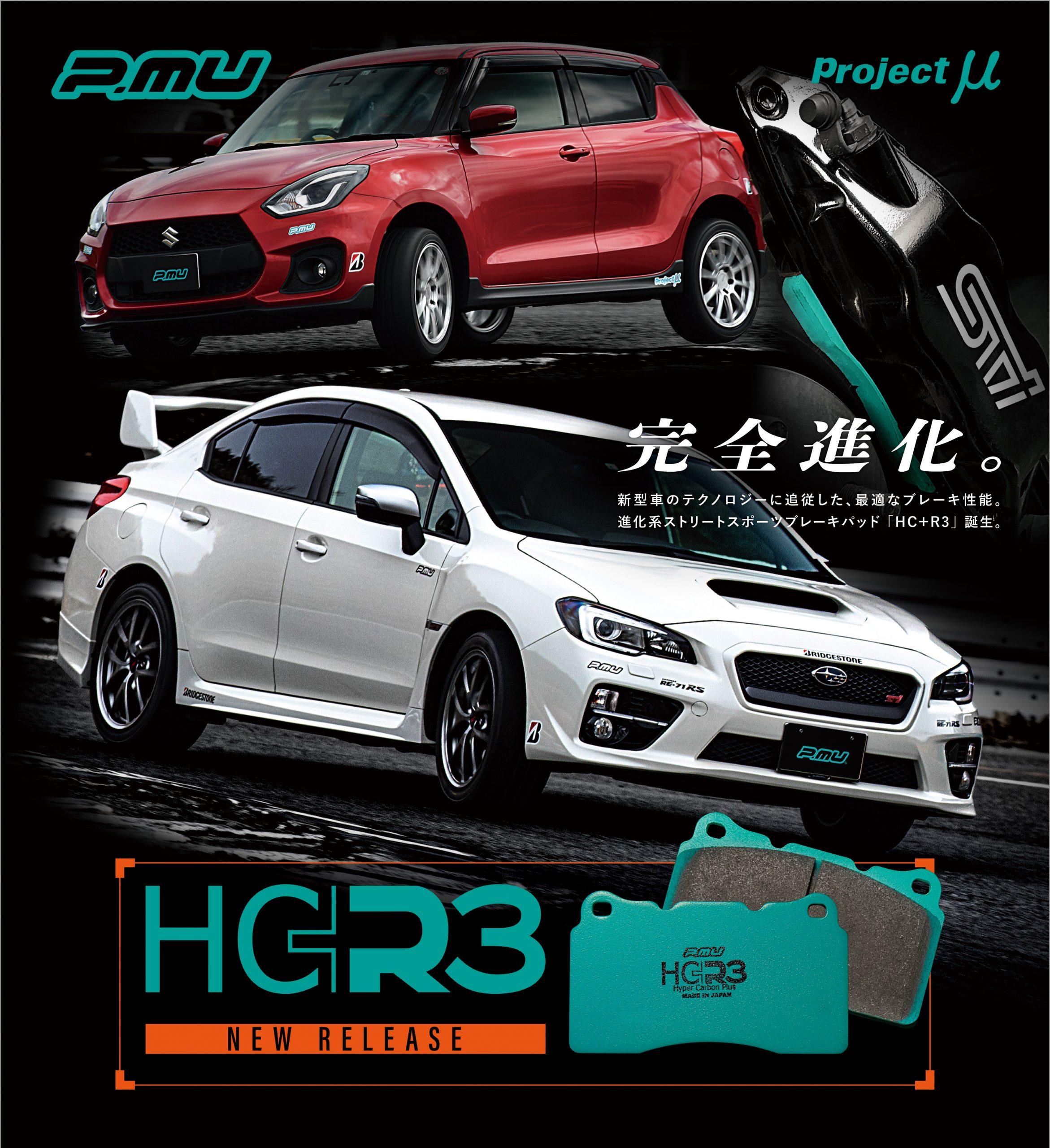 プロジェクト・ミューの新ブレーキパッド『HC+R3』は最新車両の電子デバイスやABS介入に配慮して開発