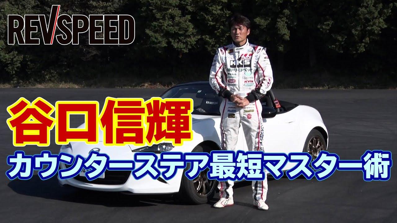 【動画】谷口信輝カウンターステア最短マスター術