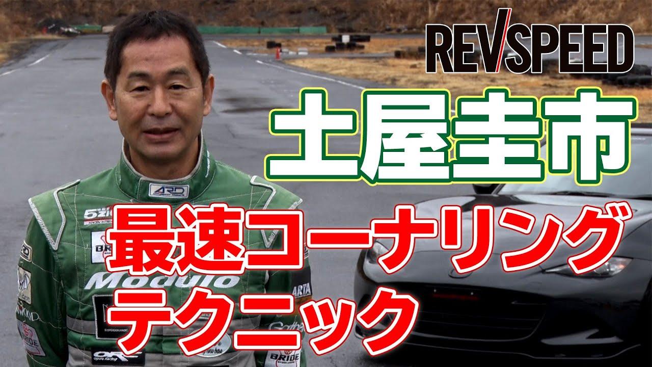 【動画】土屋圭市 最速コーナリングテクニック