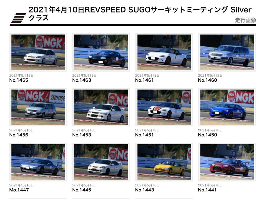 2021年4月10日REVSPEED SUGOサーキットランミーティングの走行写真をアップしました