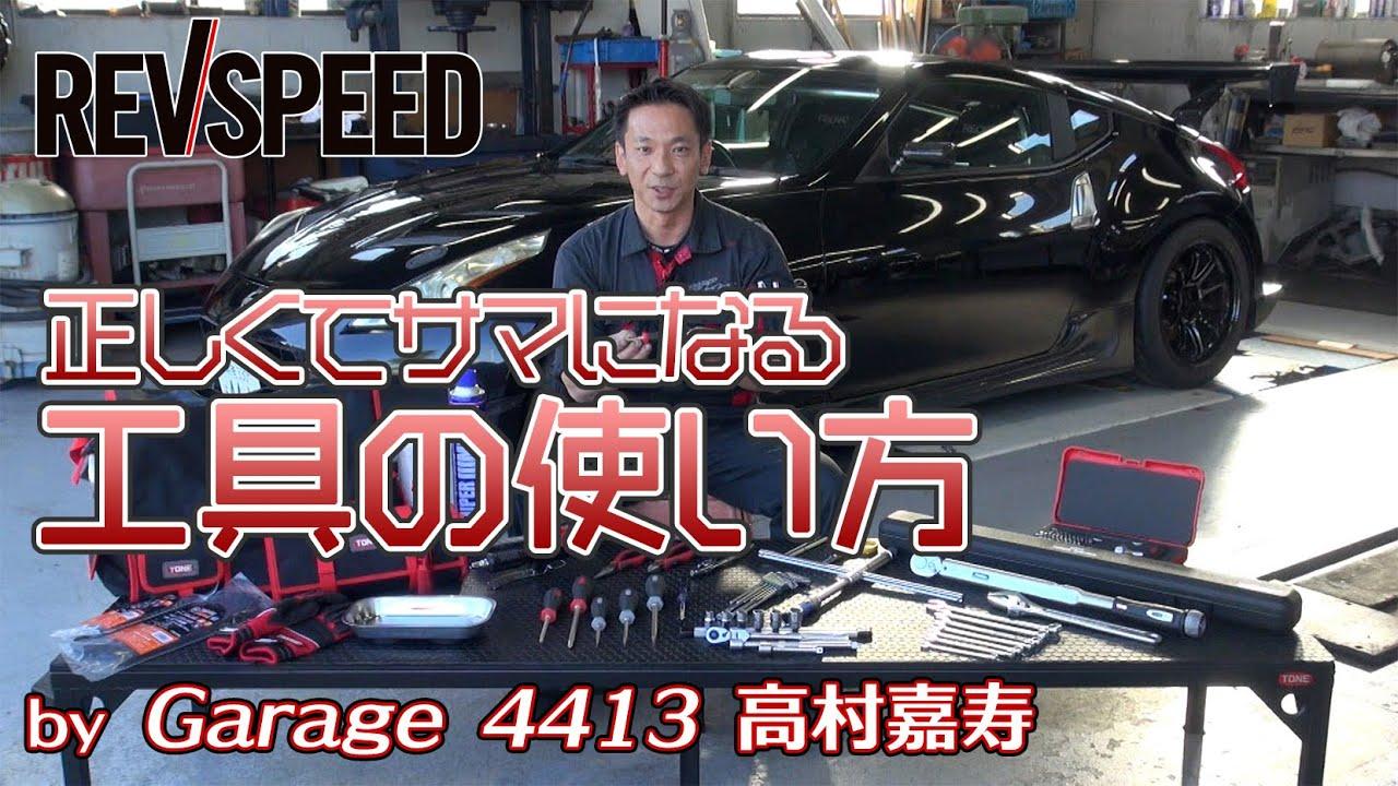 【動画】正しくてサマになる工具の使い方 by Garage 4413 高村嘉寿