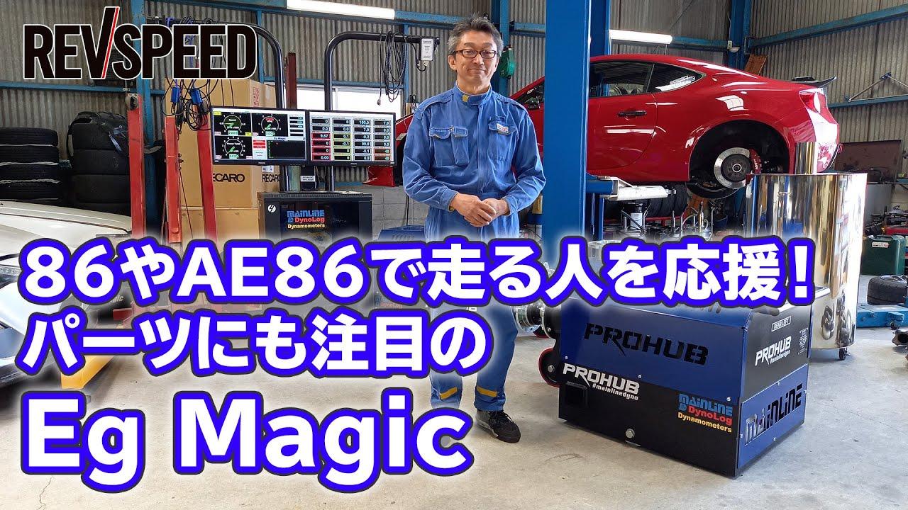 【動画】『Eg Magic』SPECIAL SHOP Information