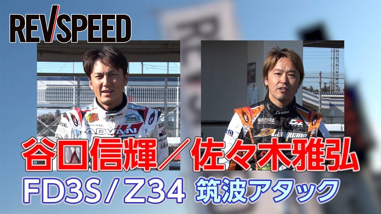 【動画】谷口信輝/佐々木雅弘 FD3S/Z34 筑波アタック