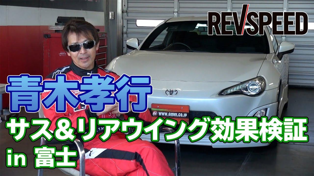 【動画】青木孝行がサス&リアウイングの効果を検証 in 富士