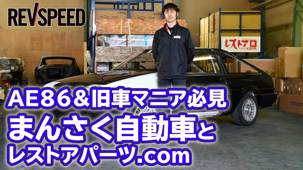 【動画】『まんさく自動車』SPECIAL SHOP Information