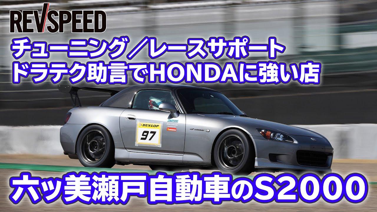 【動画】『六ッ美瀬戸自動車』SPECIAL SHOP Information