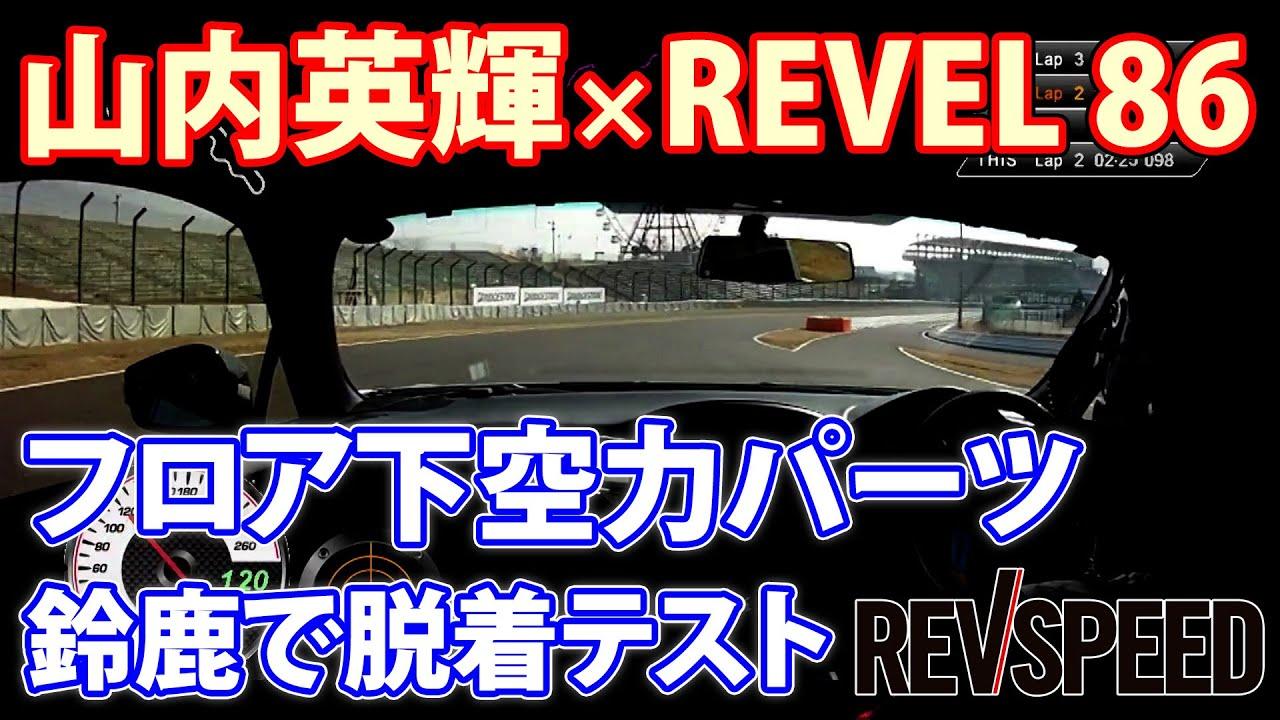 【動画】山内英輝×REVEL 86 フロア下空力パーツ 鈴鹿で脱着テスト