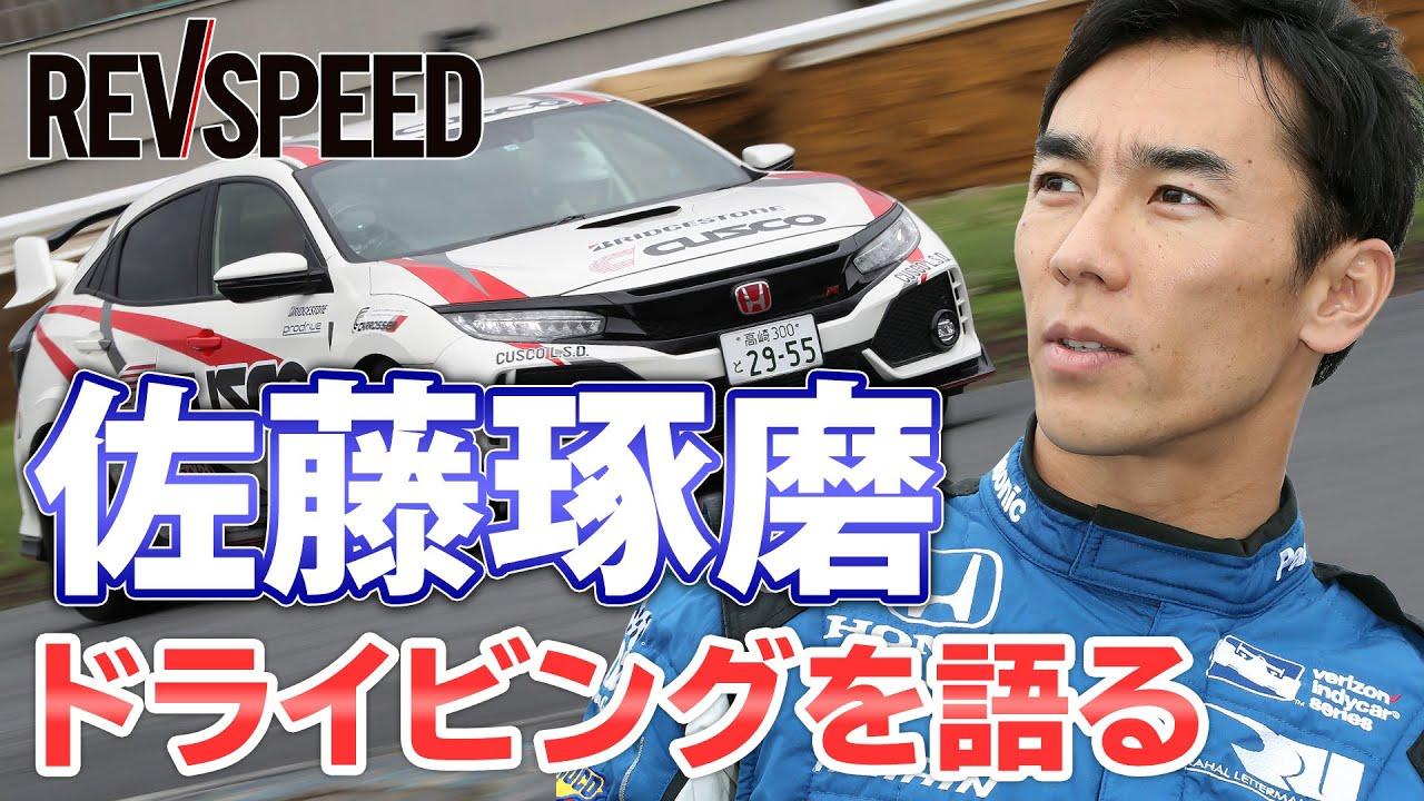 【動画】佐藤琢磨 ドライビングを語る 2018年 筑波コース1000