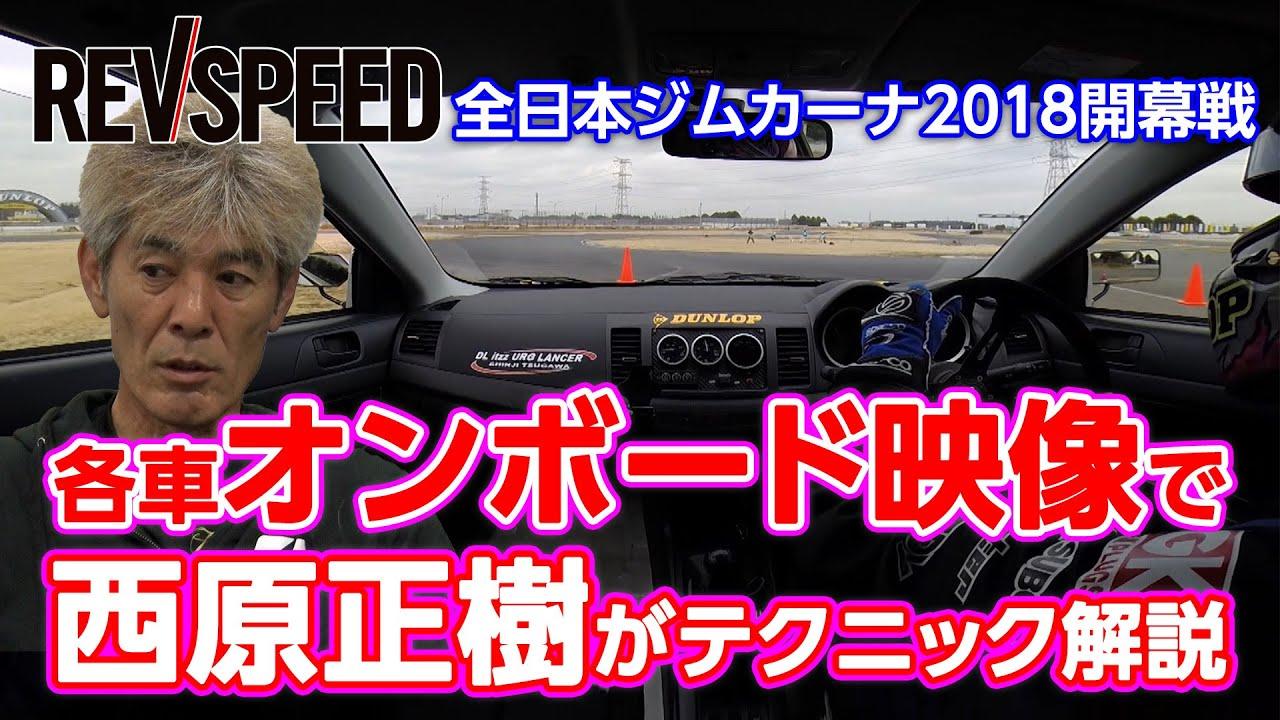 【動画】全日本ジムカーナ車載映像集2018開幕戦 西原正樹がテクニック解説