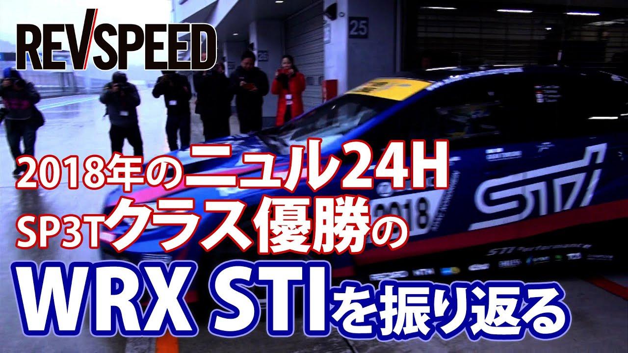 【動画】2018年のニュル24H SP3Tクラス優勝のWRX STIを振り返る