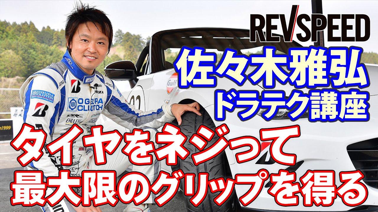 【動画】佐々木雅弘『タイヤをネジる』新着眼ドライビング
