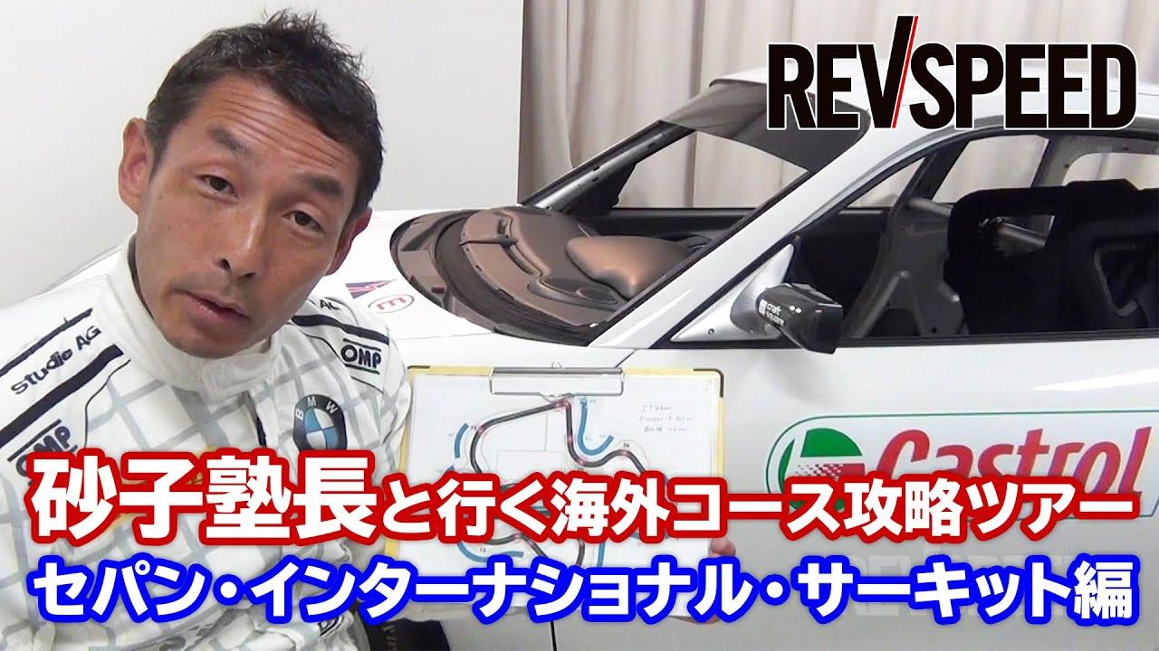 【動画】砂子塾長 セパン・インターナショナル・サーキット攻略ツアー