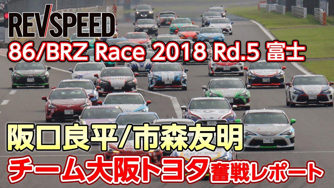 【動画】86/BRZ Race 2018 Rd.5 富士 阪口良平/市森友明 チーム大阪トヨタの戦い
