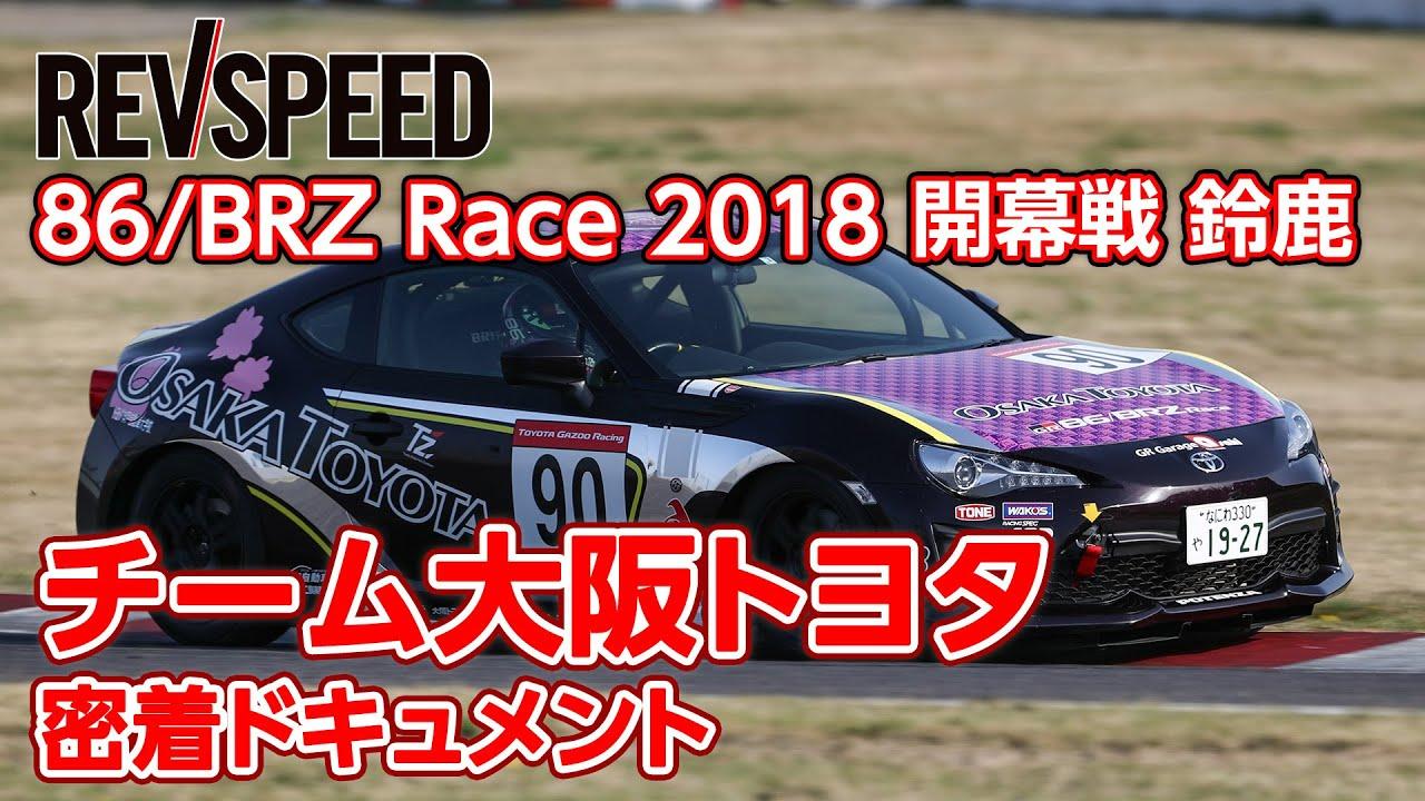 【動画】86/BRZ Race 2018 開幕戦鈴鹿 チーム大阪トヨタ密着ドキュメント