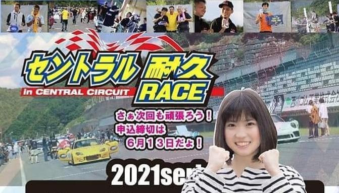 2021年7月3日(土)に『セントラル耐久レース』ラウンド2が開催!