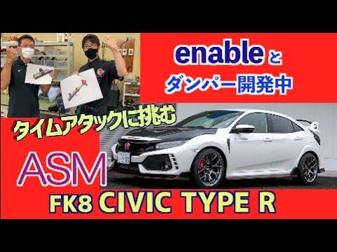 【動画】ASMがFK8シビックタイプRでタイムアタックに!ダンパーはenableと開発中