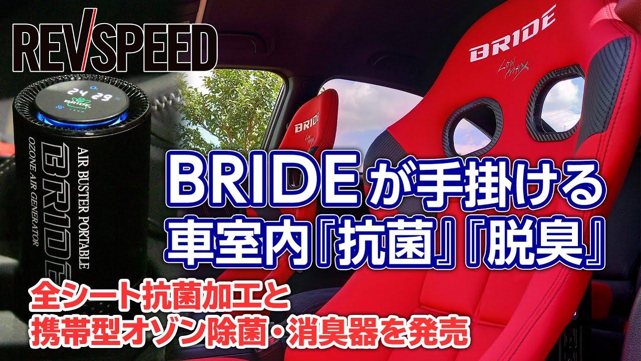 【動画】BRIDEの新展開 車室内『抗菌』『脱臭』