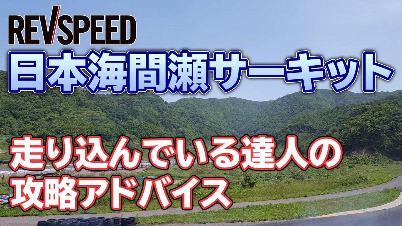 【動画】日本海間瀬サーキット攻略ガイド by Defi 廣江謙一郎