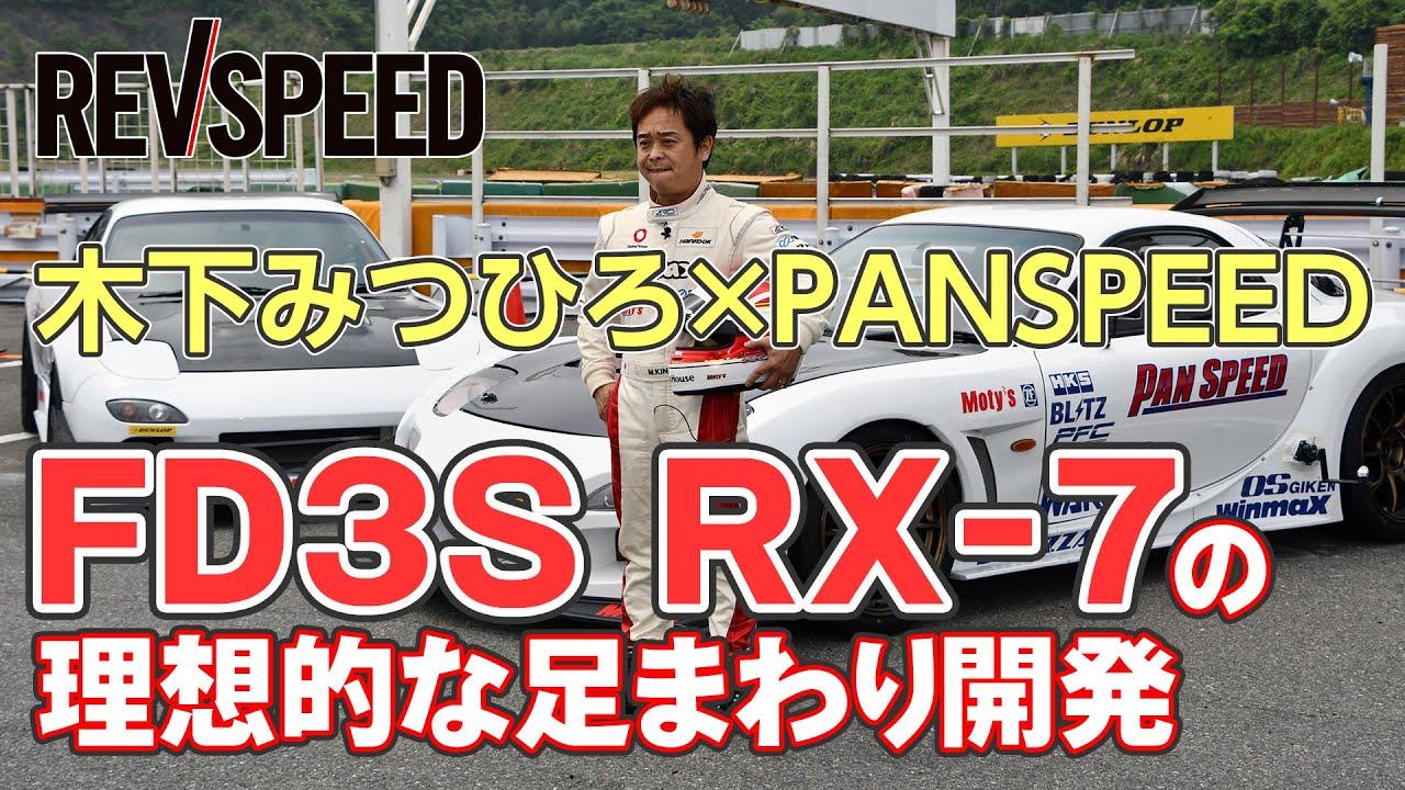 【動画】FD3S RX-7 木下みつひろ×PANSPEED 足まわり開発