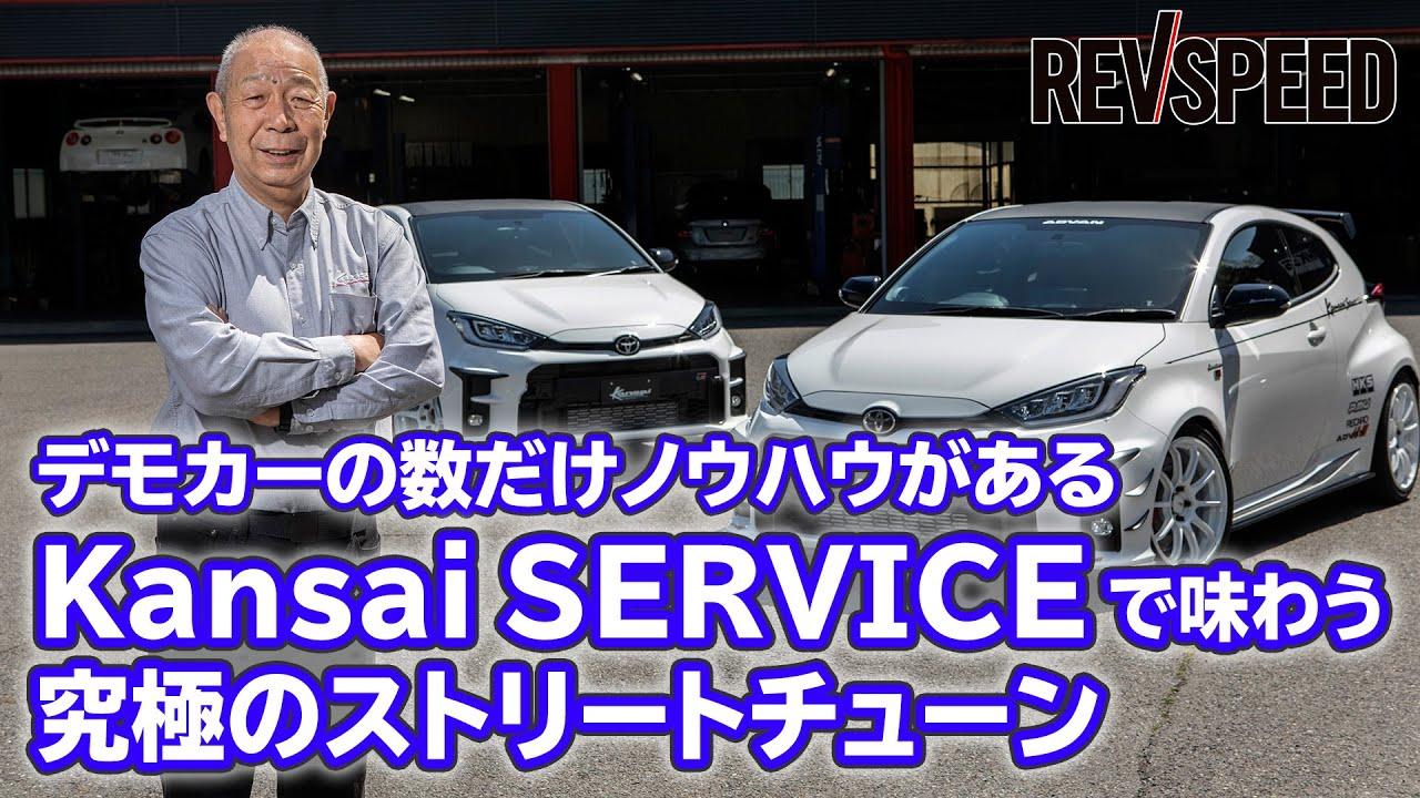【動画】『Kansai SERVICE』SPECIAL SHOP Information