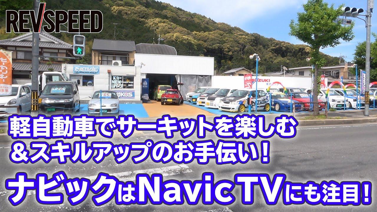 【動画】『Navic』SPECIAL SHOP Information