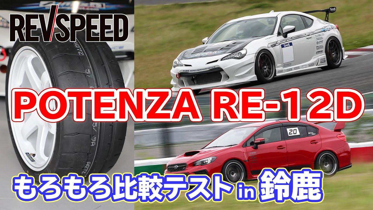 【動画】POTENZA RE-12D 鈴鹿比較テスト(2018年)