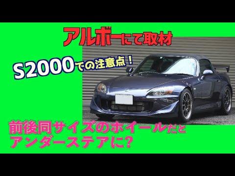 「S2000では前後同サイズのホイールだと曲がりにくくなる?」アルボー柴田さんがレクチャー