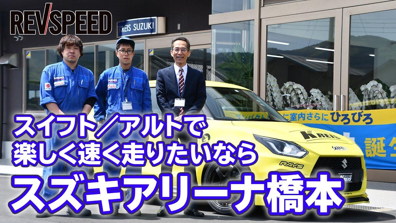 【動画】『スズキアリーナ橋本』SPECIAL SHOP Information