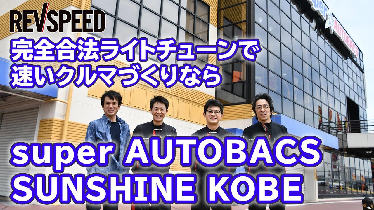 【動画】『super AUTOBACS SUNSHINE KOBE』SPECIAL SHOP Information