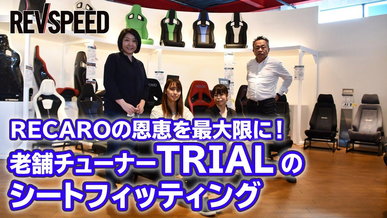 【動画】『TRIAL』SPECIAL SHOP Information
