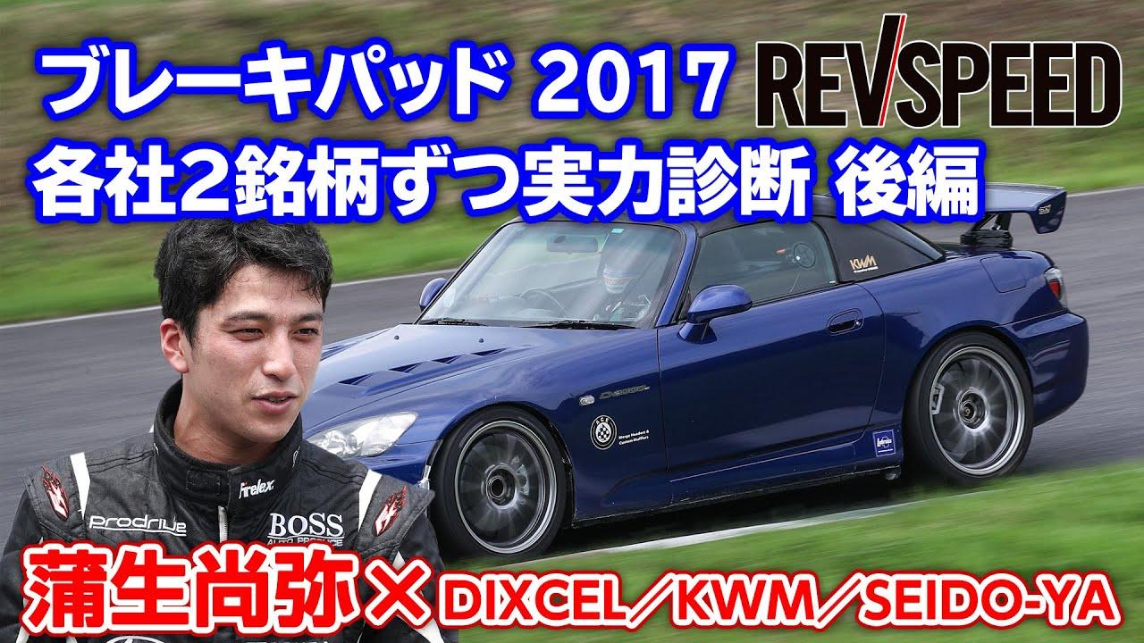 【動画】ブレーキパッド 2017 各社2銘柄ずつ実力診断 後編