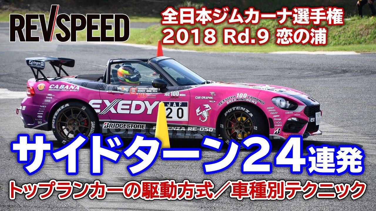【動画】全日本ジムカーナ選手権 2018 Rd.9 恋の浦 サイドターン24連発