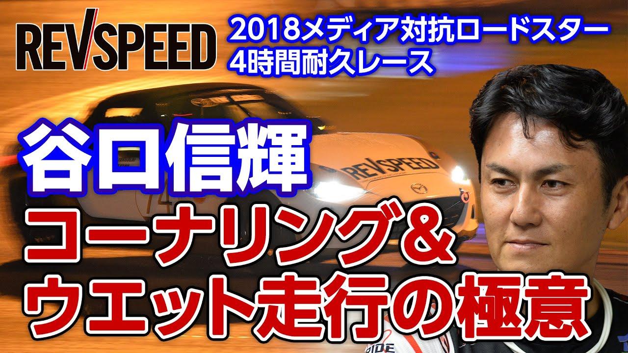 【動画】谷口信輝 コーナリング&ウエット走行の極意 2018メディア対抗ロードスター4時間耐久レース