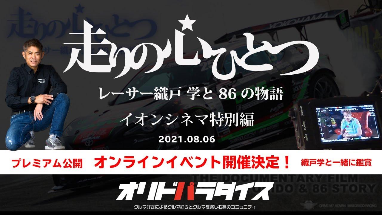 織戸学ドキュメンタリームービー「走りの心ひとつ」の続編が8月6日に公開される!オンラインイベントも開催予定
