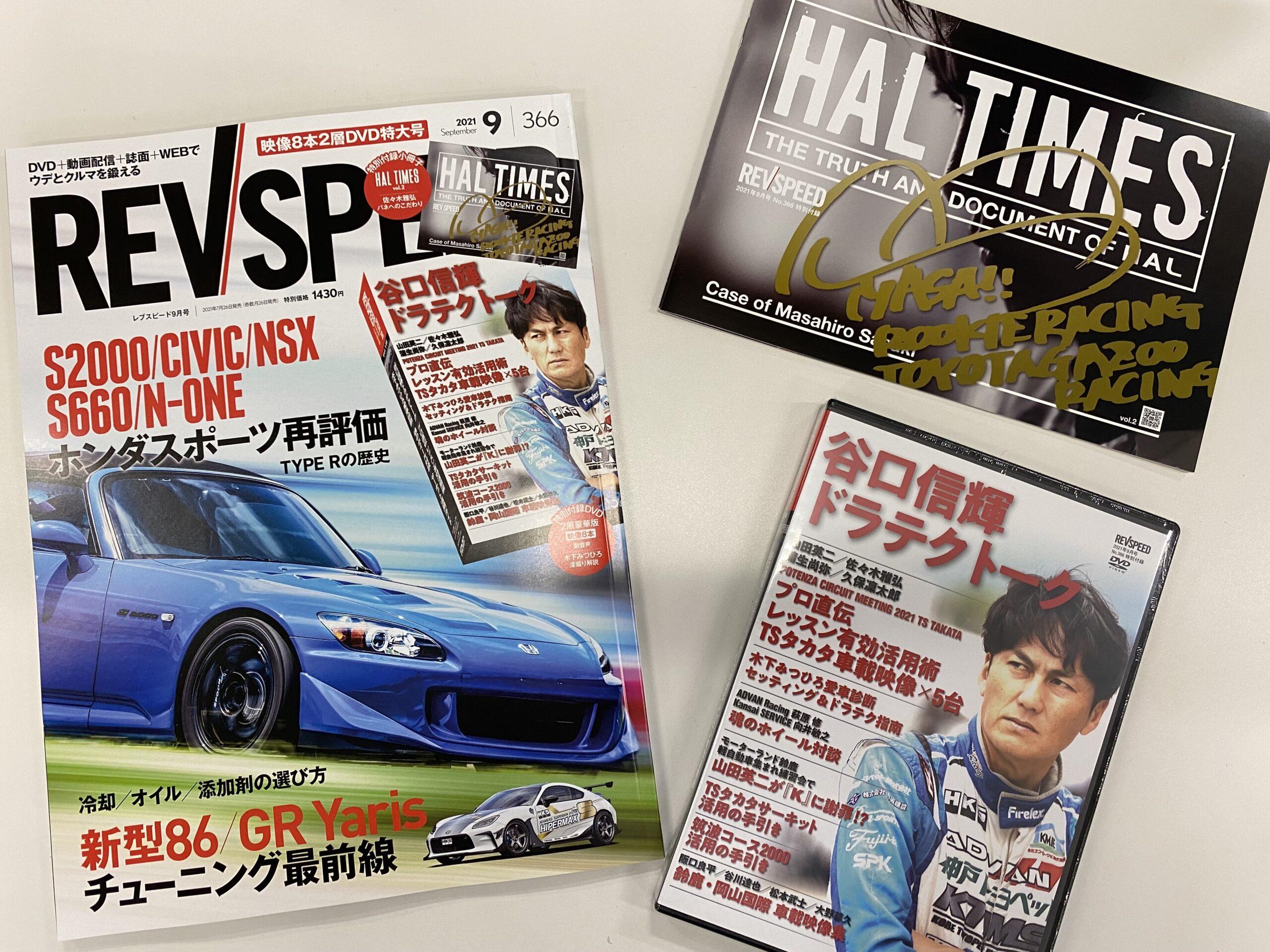 レブスピード9月号(7/26発売)は、メガ大盛りDVDとHAL TIMES(vol.2)の2大付録です!