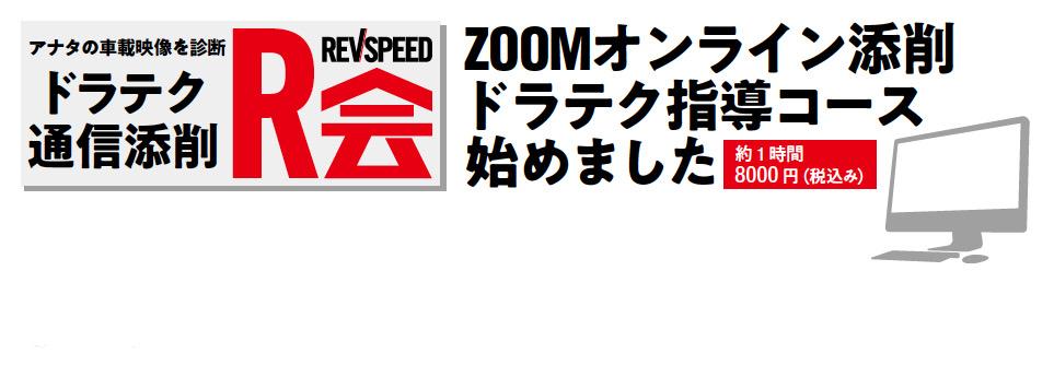 ドラテク添削『R会』で、ZOOMオンライン指導コースがスタート!