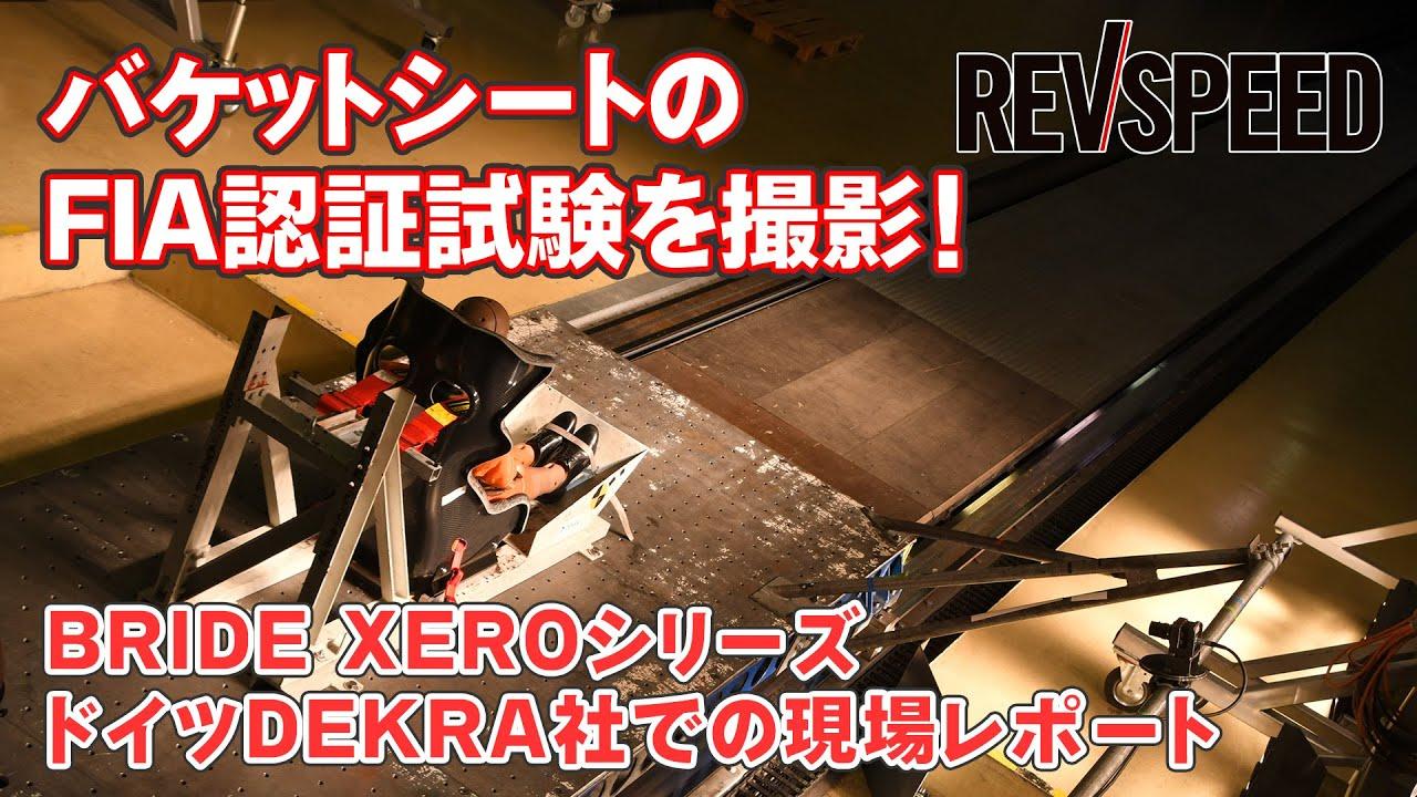 【動画】バケットシートのFIA認証試験 BRIDE XEROシリーズ×ドイツDEKRA社