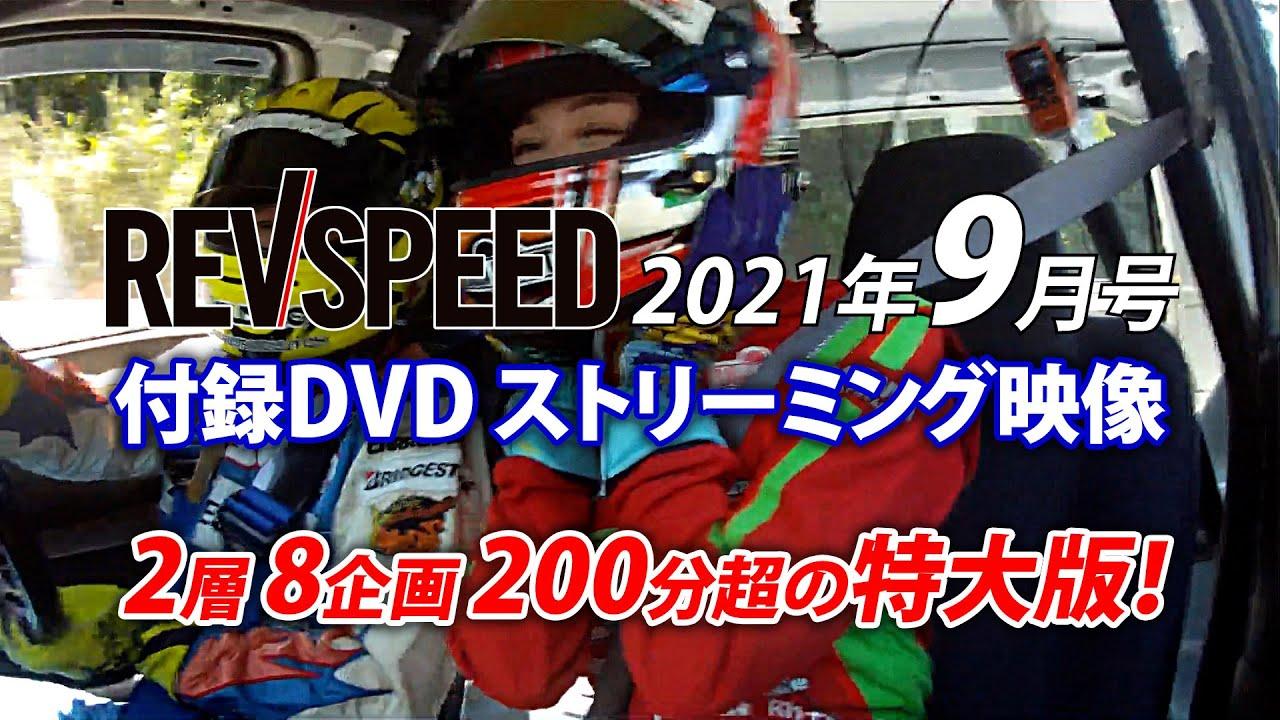 【動画】REVSPEED 2021年9月号(7/26発売) 付録DVD ストリーミング映像