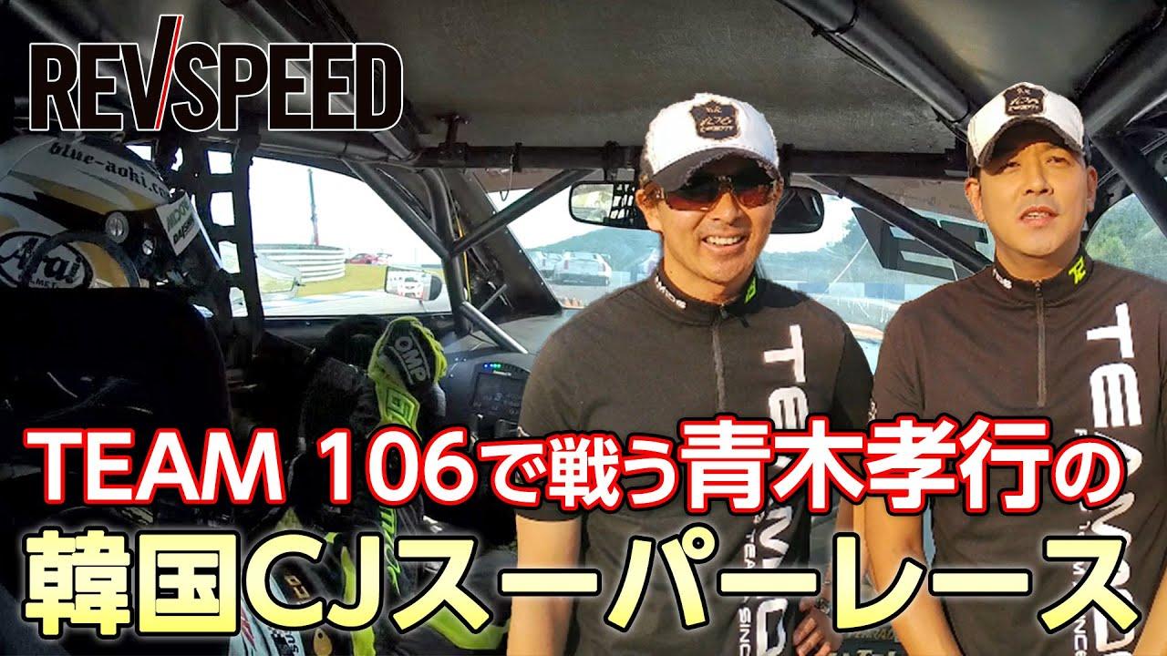 【動画】TEAM 106で戦う青木孝行の韓国CJスーパーレース