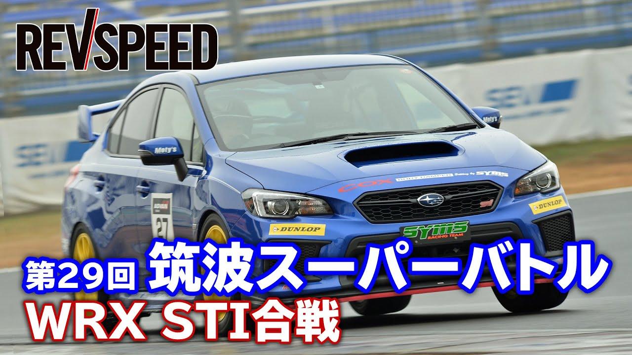 【動画】WRX STI合戦 第29回 筑波スーパーバトル